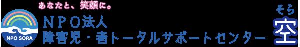 NPO法人障害児・者トータルサポートセンター空